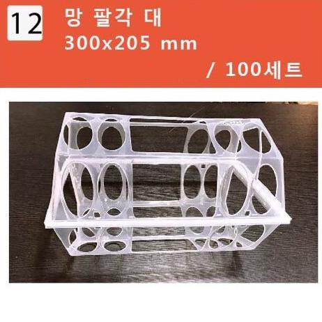 계란망12망/팔각 대300*205