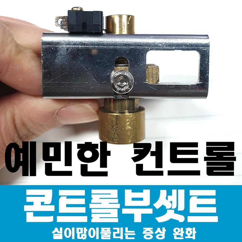 콘트롤부/신주봉셋트