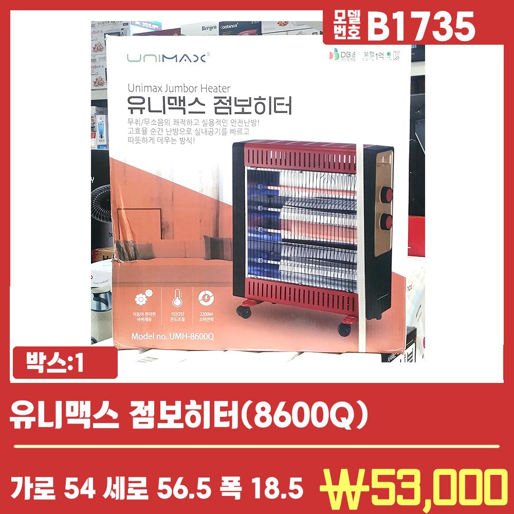 B1735유니맥스 점보히터(8600Q)