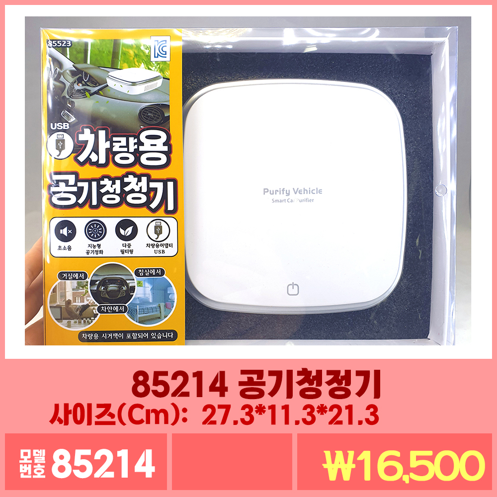 85214/납작공기청정기/셋팅