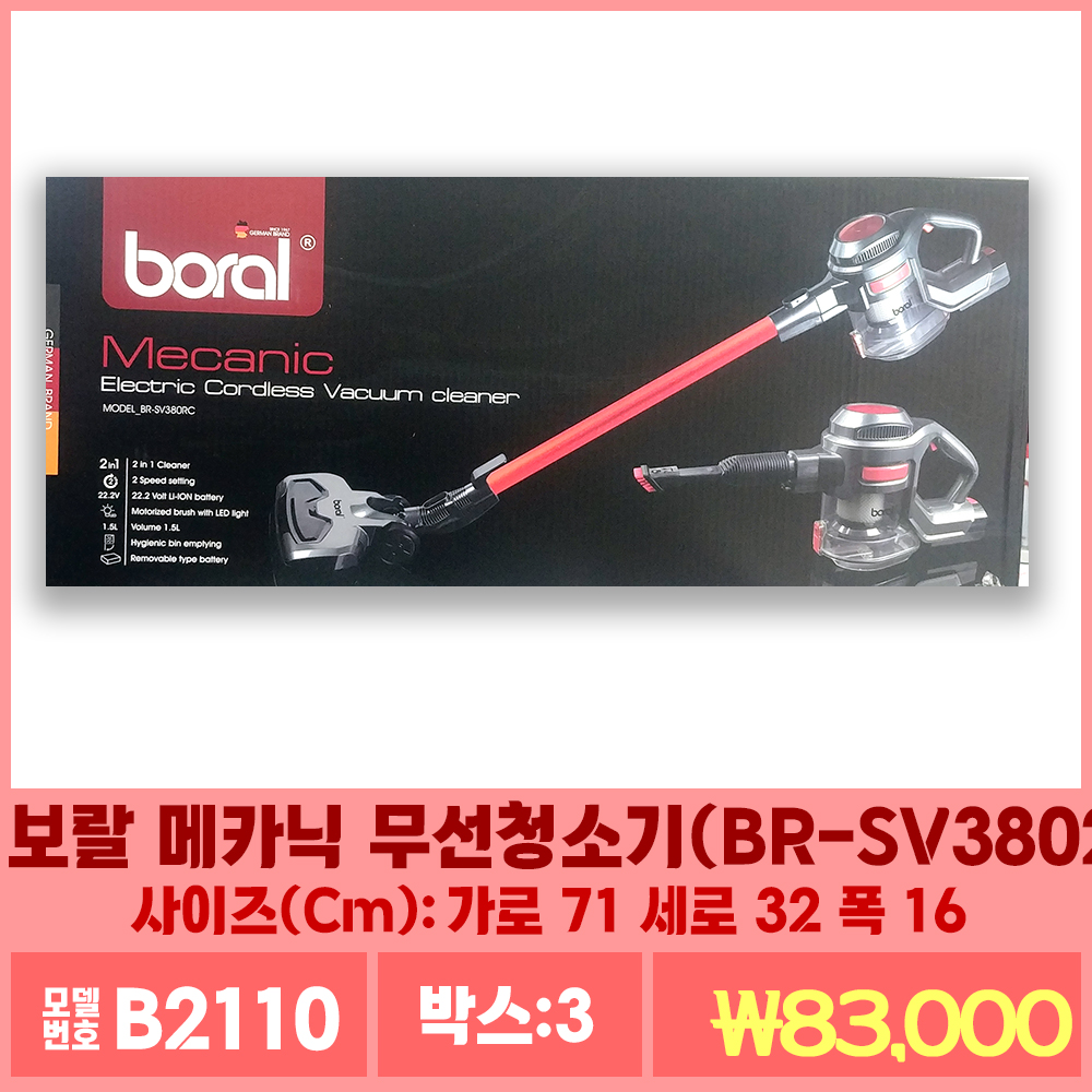 B2110보랄 메카닉 무선청소기(BR-SV3802RC)