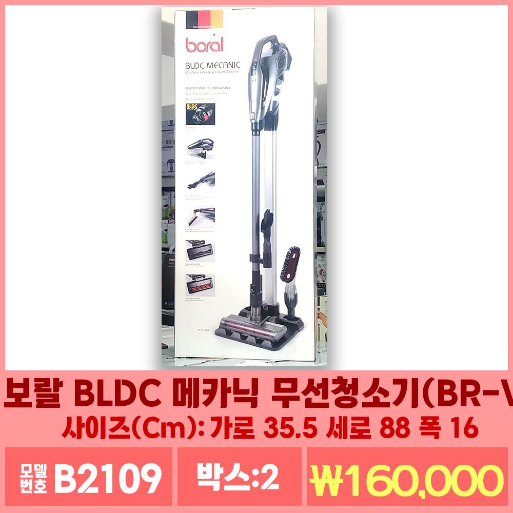 B2109보랄 BLDC 메카닉 무선청소기(BR-VL61