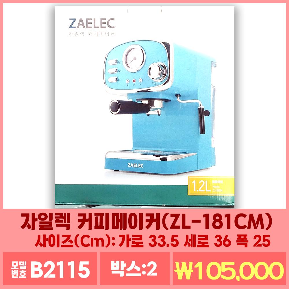 B2115자일렉 커피메이커(ZL-181CM)