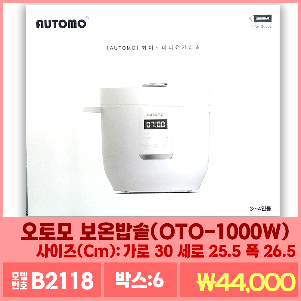 B2118오토모 보온밥솥(OTO-1000W)
