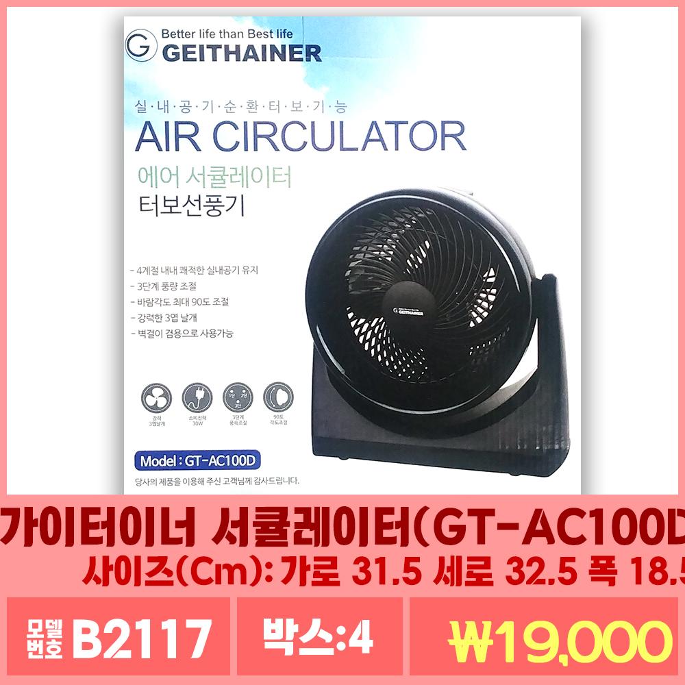 B2117가이터이너 서큘레이터(GT-AC100D)