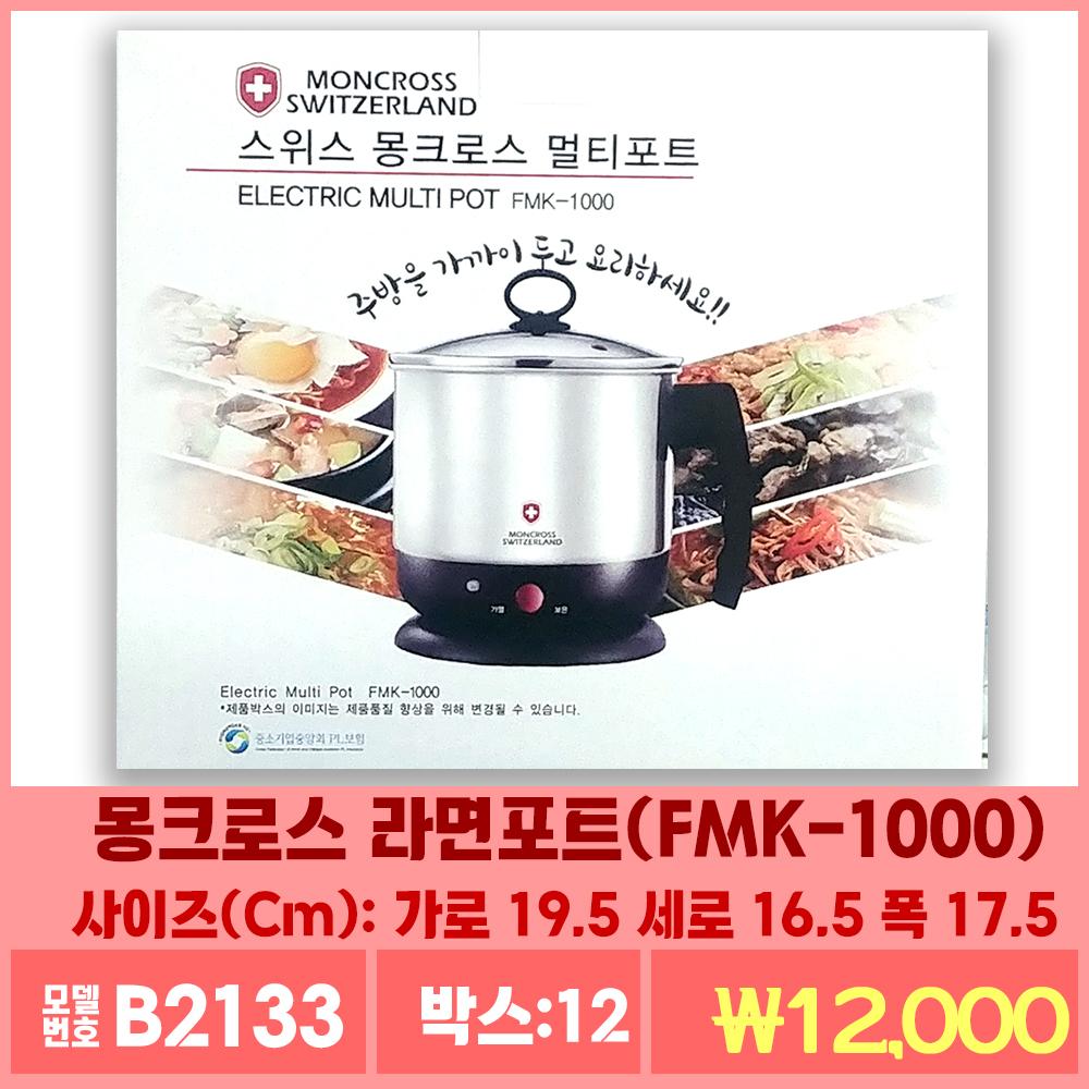 B2133몽크로스 라면포트(FMK-1000)