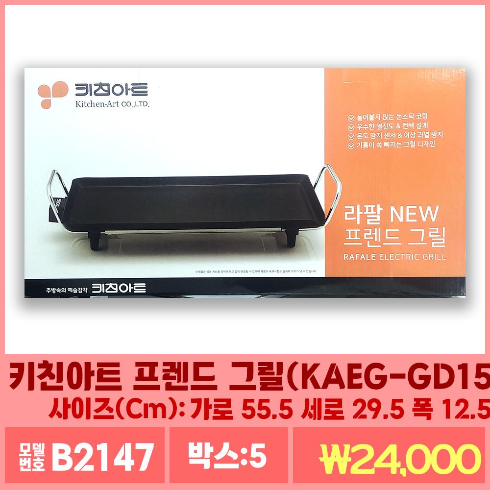 B2147키친아트 프렌드 그릴(KAEG-GD1500)