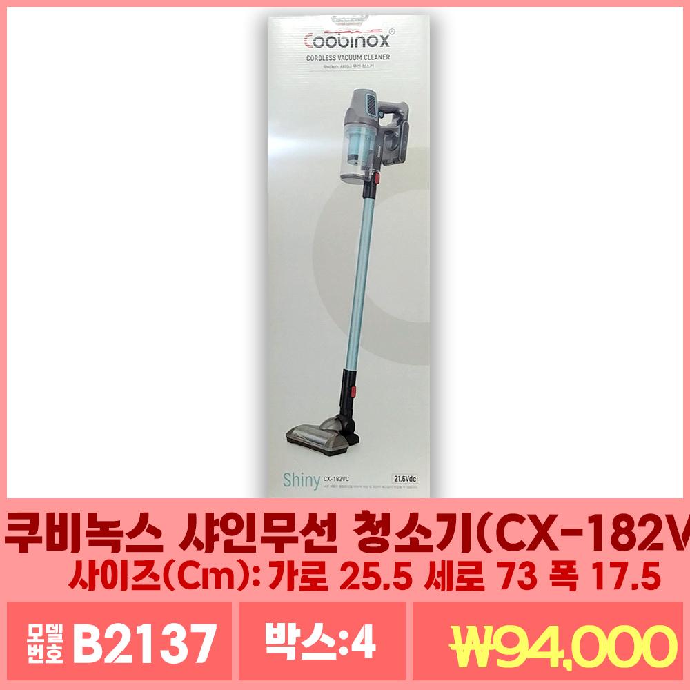 B2137쿠비녹스 샤인무선 청소기(CX-182VC)