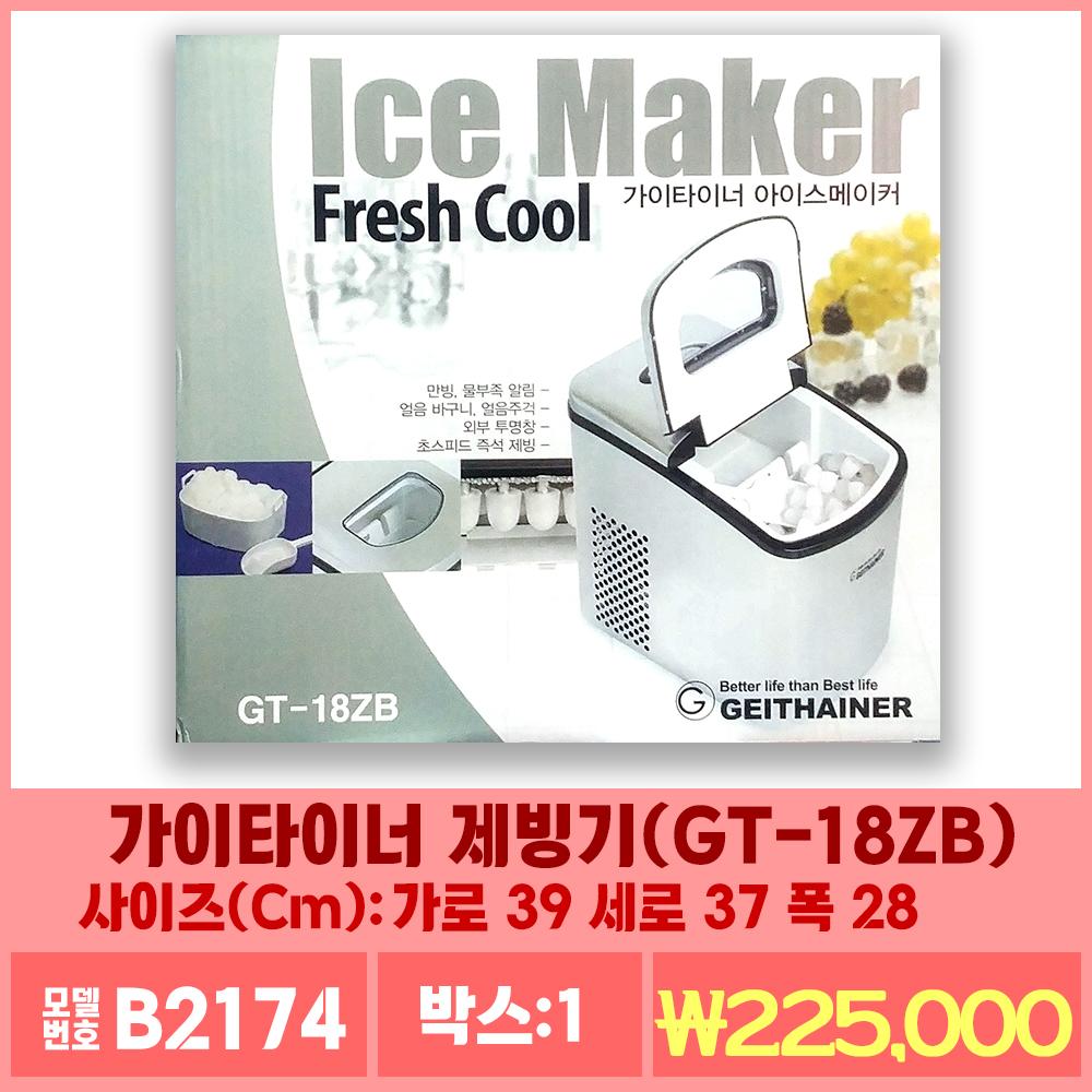B2174가이타이너 제빙기(GT-18ZB)
