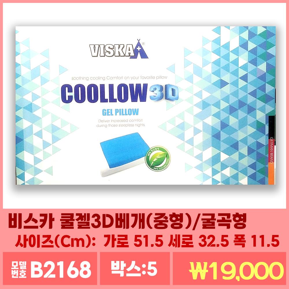 B2168비스카 쿨젤3D베개(중형)/굴곡형
