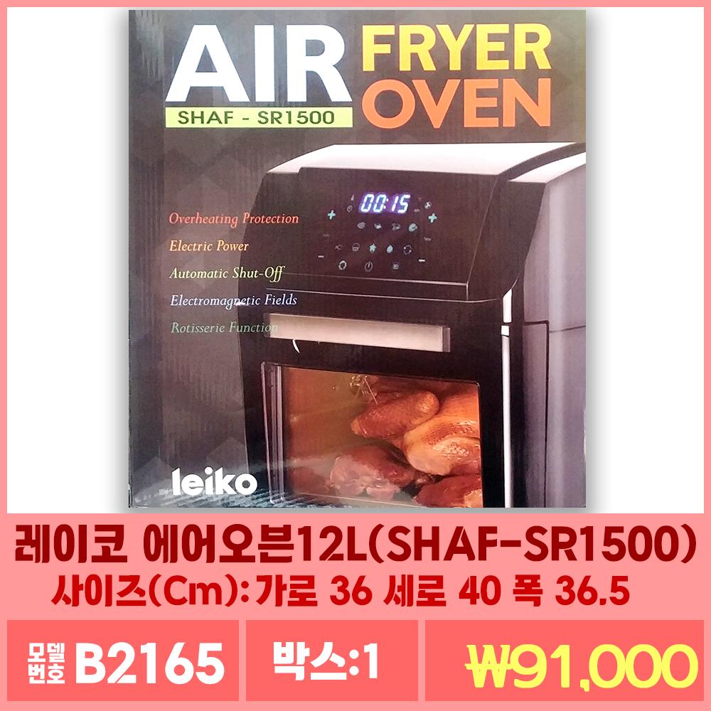 B2165레이코 에어오븐12L(SHAF-SR1500)