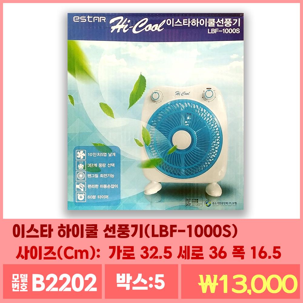 B2202이스타 하이쿨 선풍기(LBF-1000S)