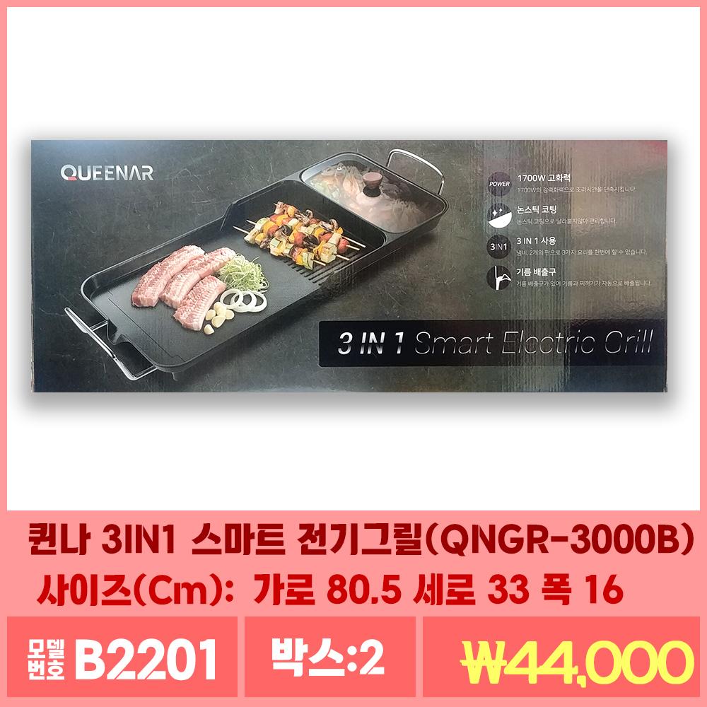 B2201퀸나 3IN1 스마트 전기그릴(QNGR-3000
