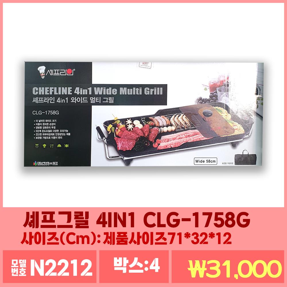 N2212셰프그릴 CLG-1758G