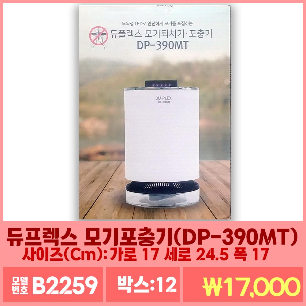 B2259듀프렉스 모기포충기(DP-390MT)
