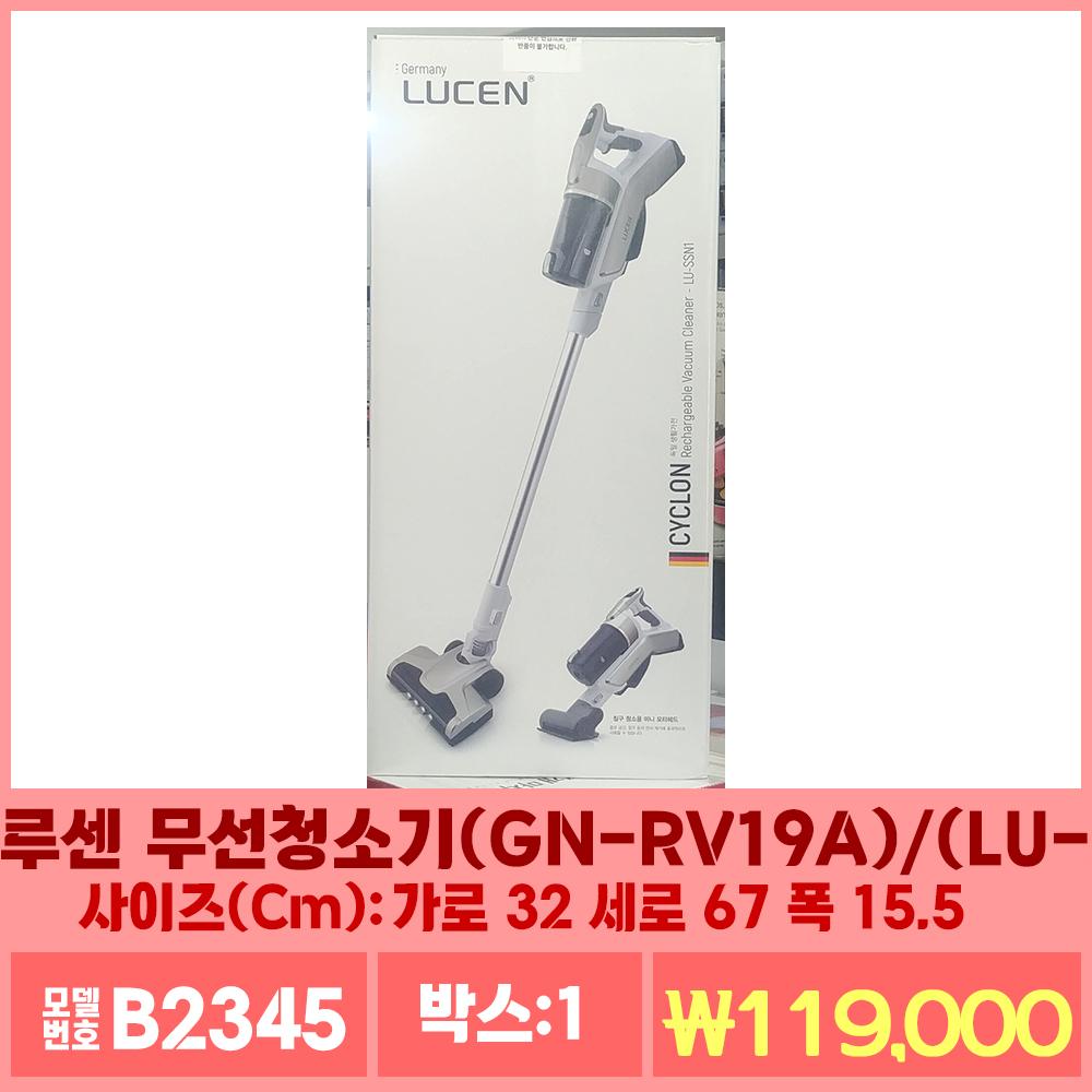 B2345루센 무선청소기(GN-RV19A)/(LU-SSN1)