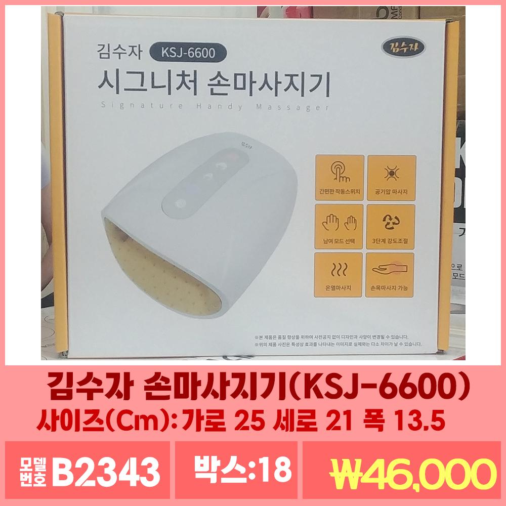 B2343김수자 손마사지기(KSJ-6600)