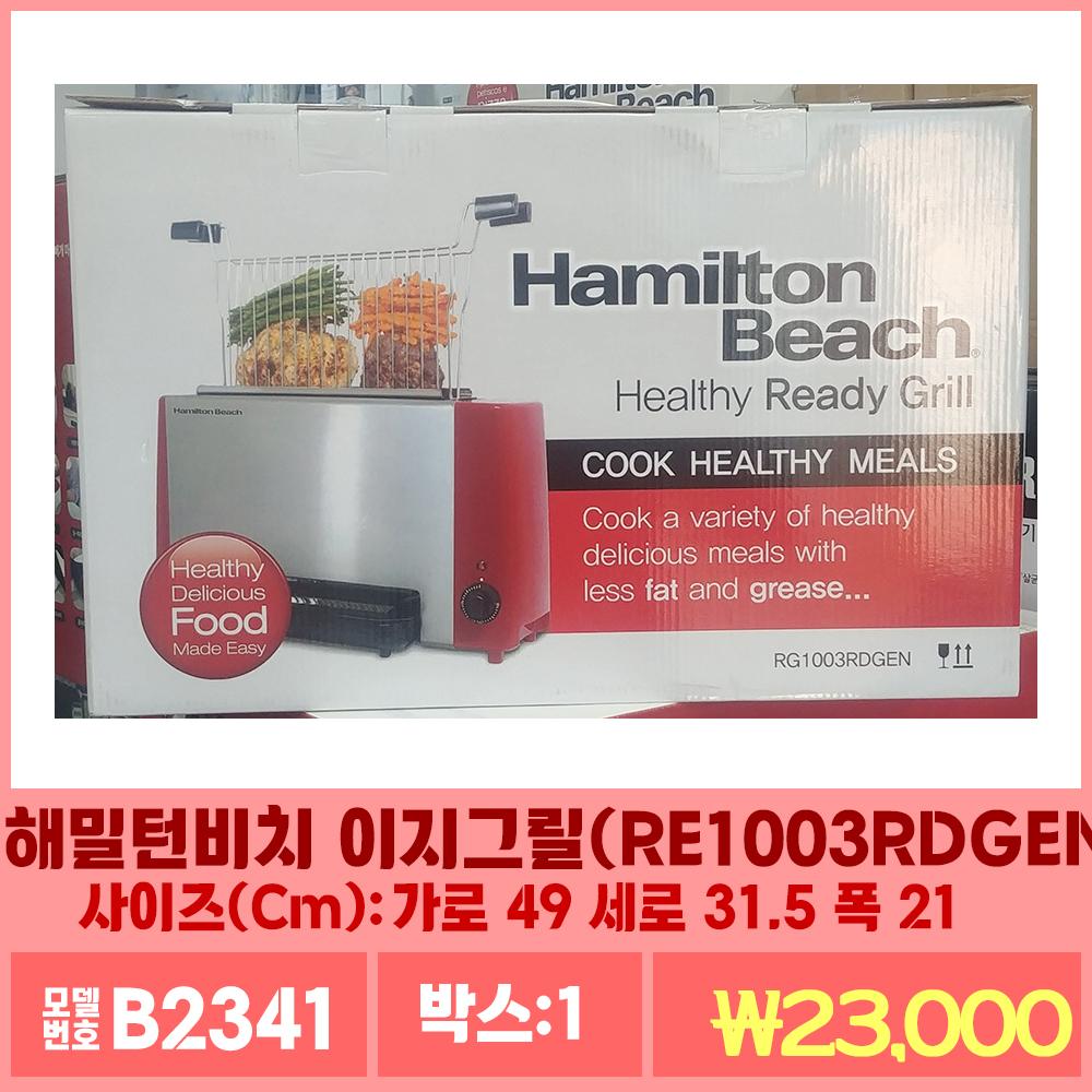 B2341해밀턴비치 이지그릴(RE1003RDGEN)