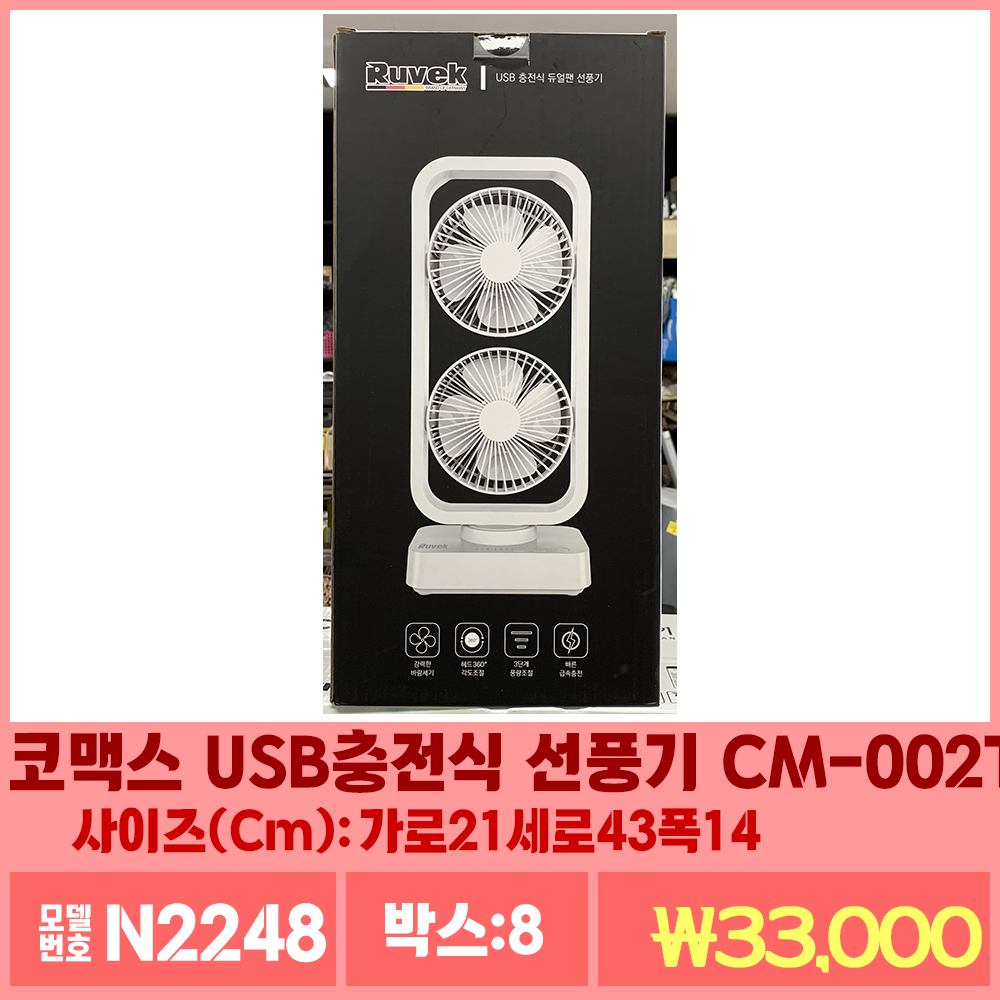 N2248코맥스 USB충전식 선풍기 CM-002TW(화