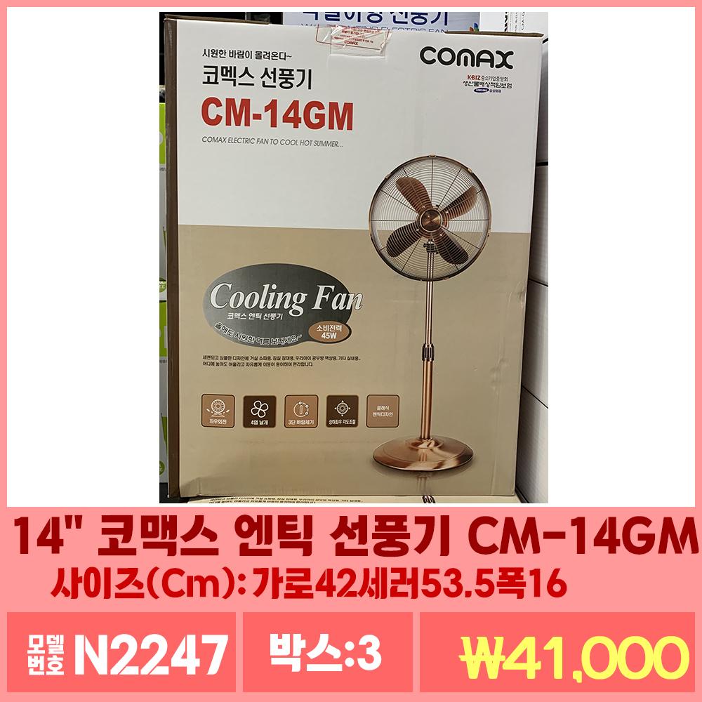 N224714 코맥스 엔틱 선풍기 CM-14GM
