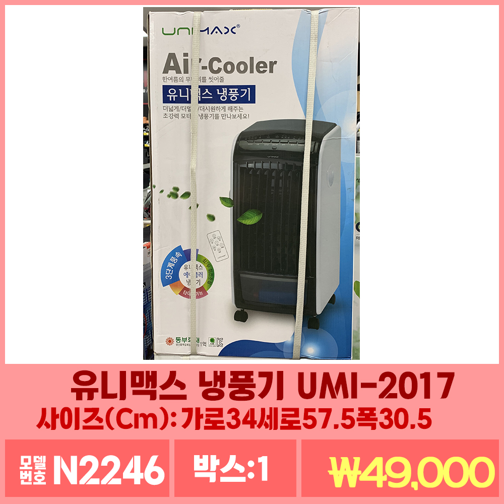 N2246유니맥스 냉풍기 UMI-2017