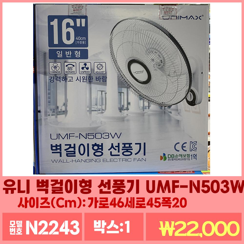 N2243유니 벽걸이형 선풍기 UMF-N503W