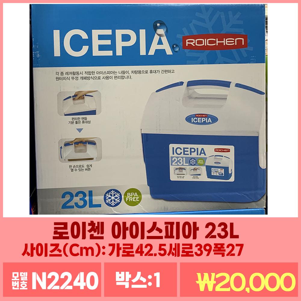 N2240로이첸 아이스피아 23L