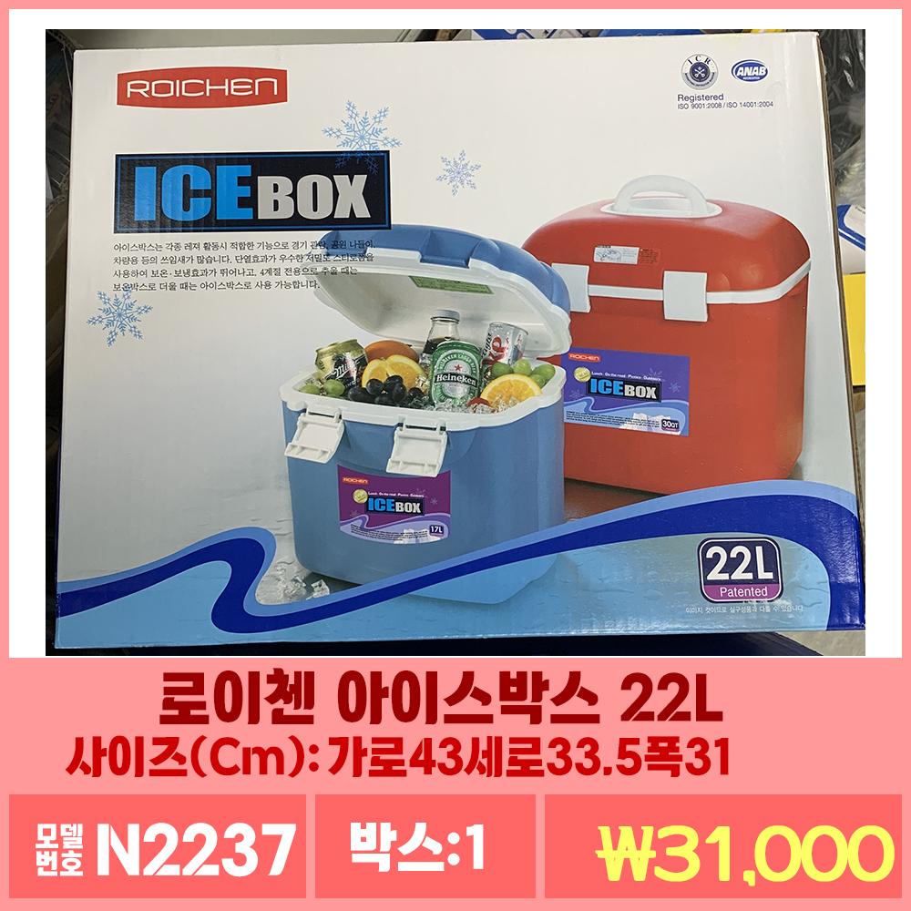 N2237로이첸 아이스박스 22L