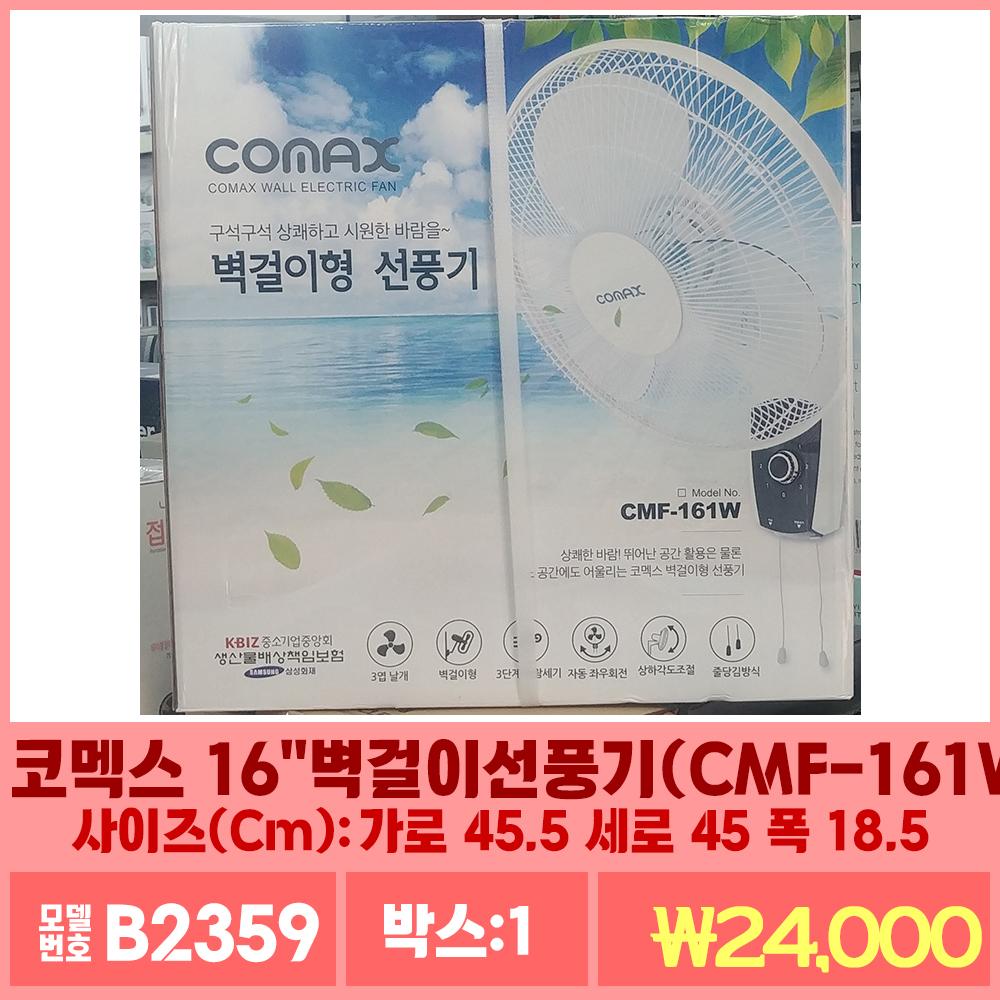B2359코멕스 16벽걸이선풍기(CMF-161W)