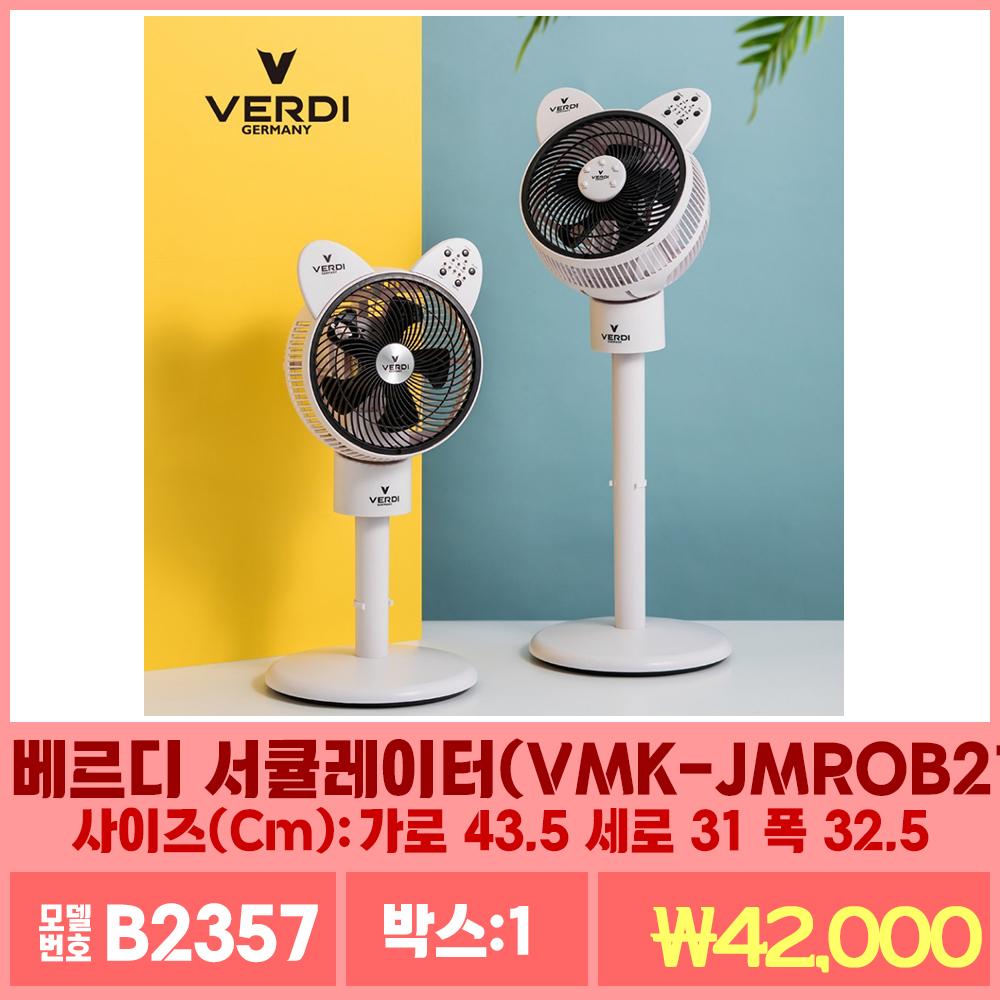 B2357베르디 서큘레이터(VMK-JMROB21)