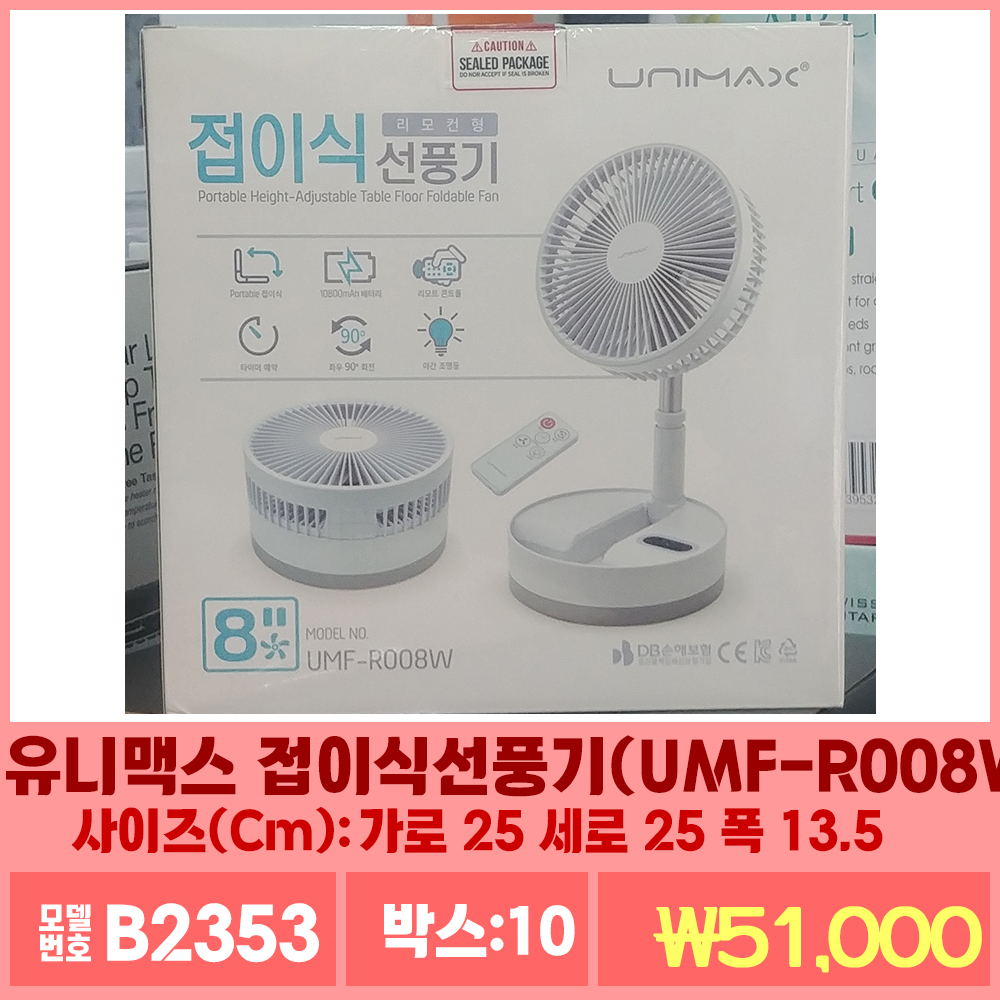 B2353유니맥스 접이식선풍기(UMF-R008W)/리