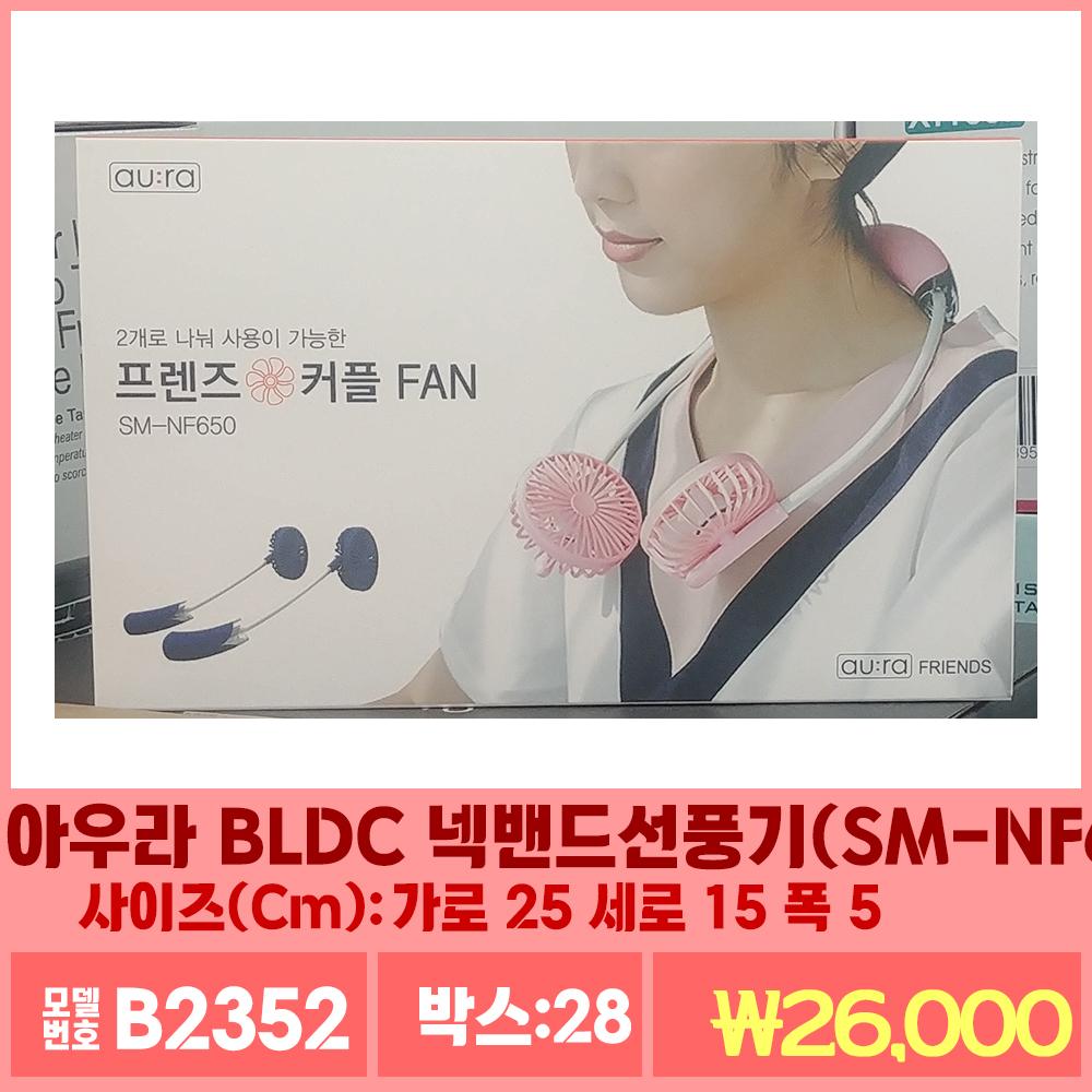 B2352아우라 BLDC 넥밴드선풍기(SM-NF650)