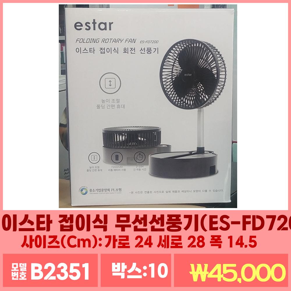 B2351이스타 접이식 무선선풍기(ES-FD7200)
