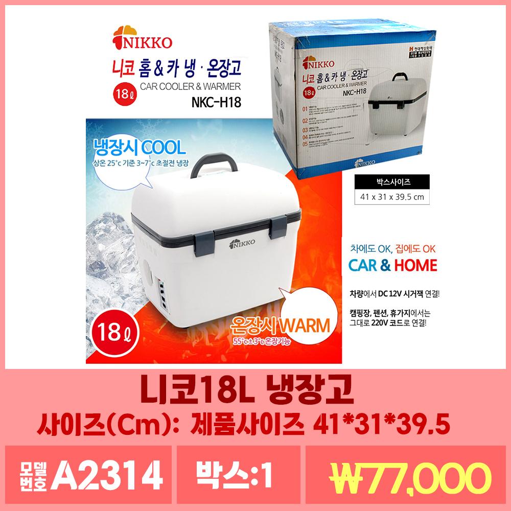 A2314니코18L 냉장고