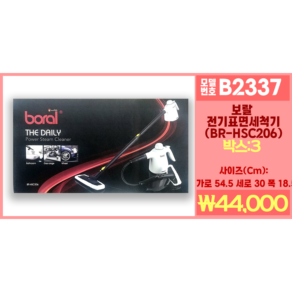 B2337보랄 전기표면세척기(BR-HSC206)