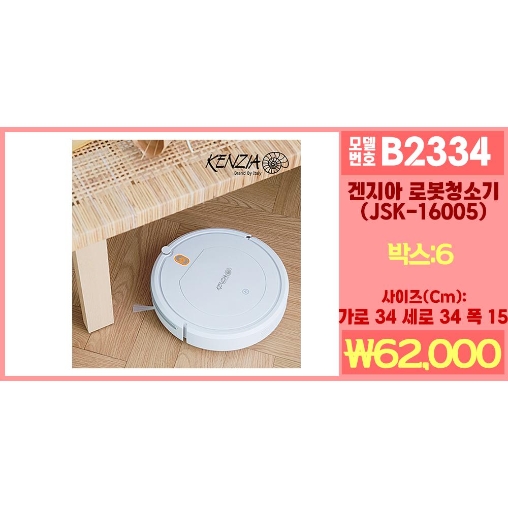 B2334겐지아 로봇청소기(JSK-16005)