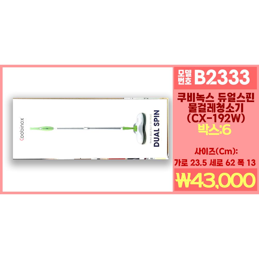 B2333쿠비녹스 듀얼스핀 물걸레청소기(CX-1