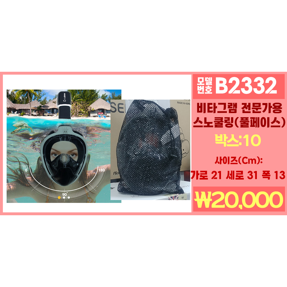 B2332비타그램 전문가용 스노쿨링(풀페이스