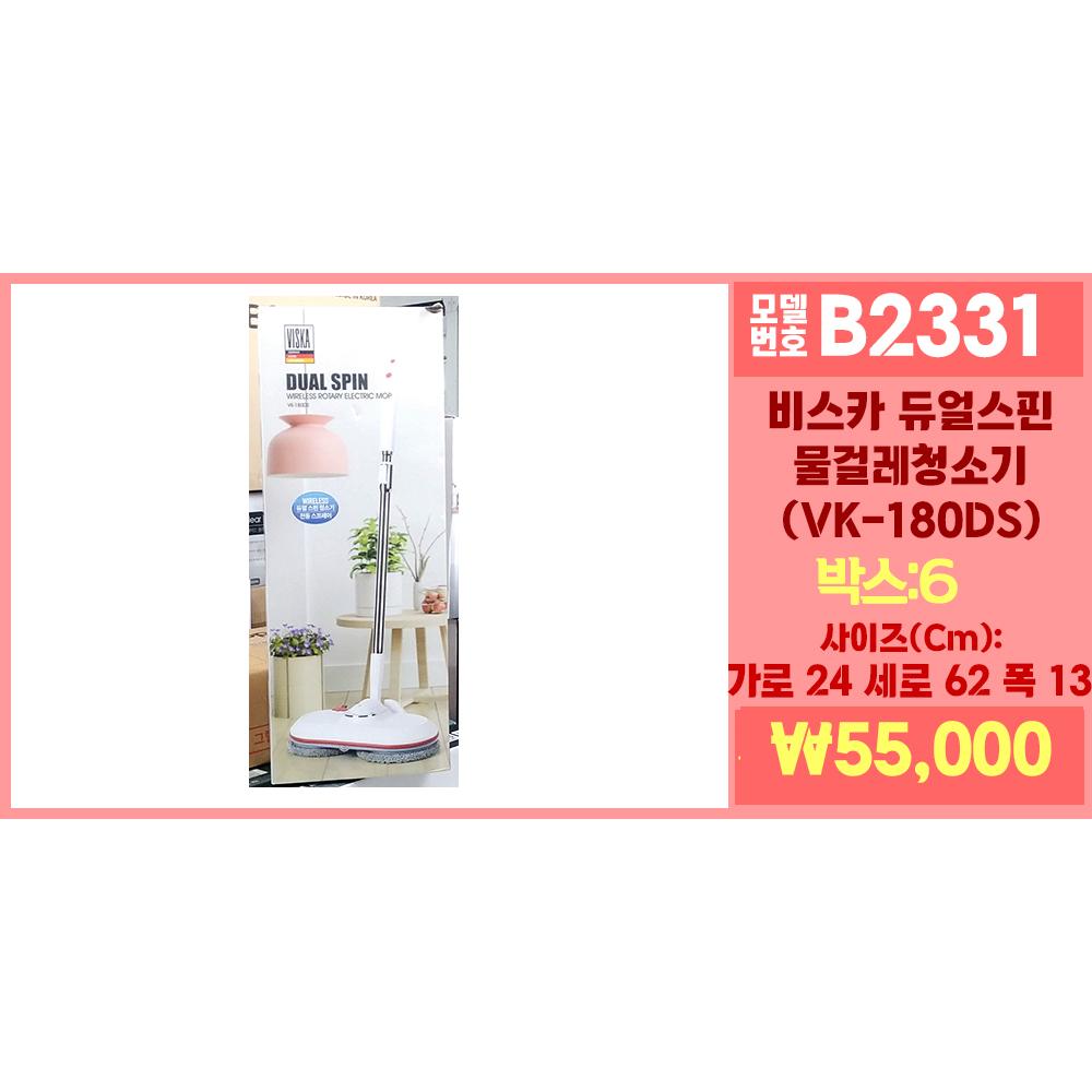 B2331비스카 듀얼스핀 물걸레청소기(VK-180