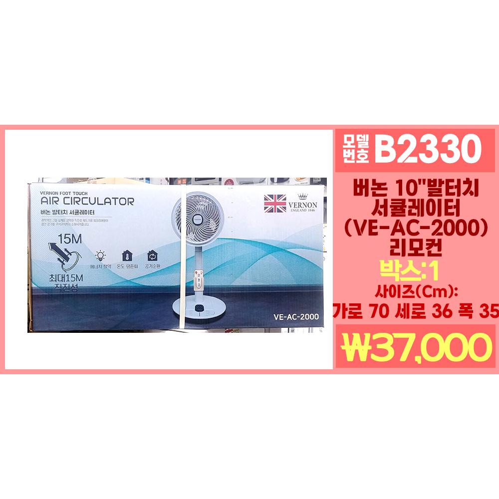 B2330버논 10 발터치서큘레이터(VE-AC-2000
