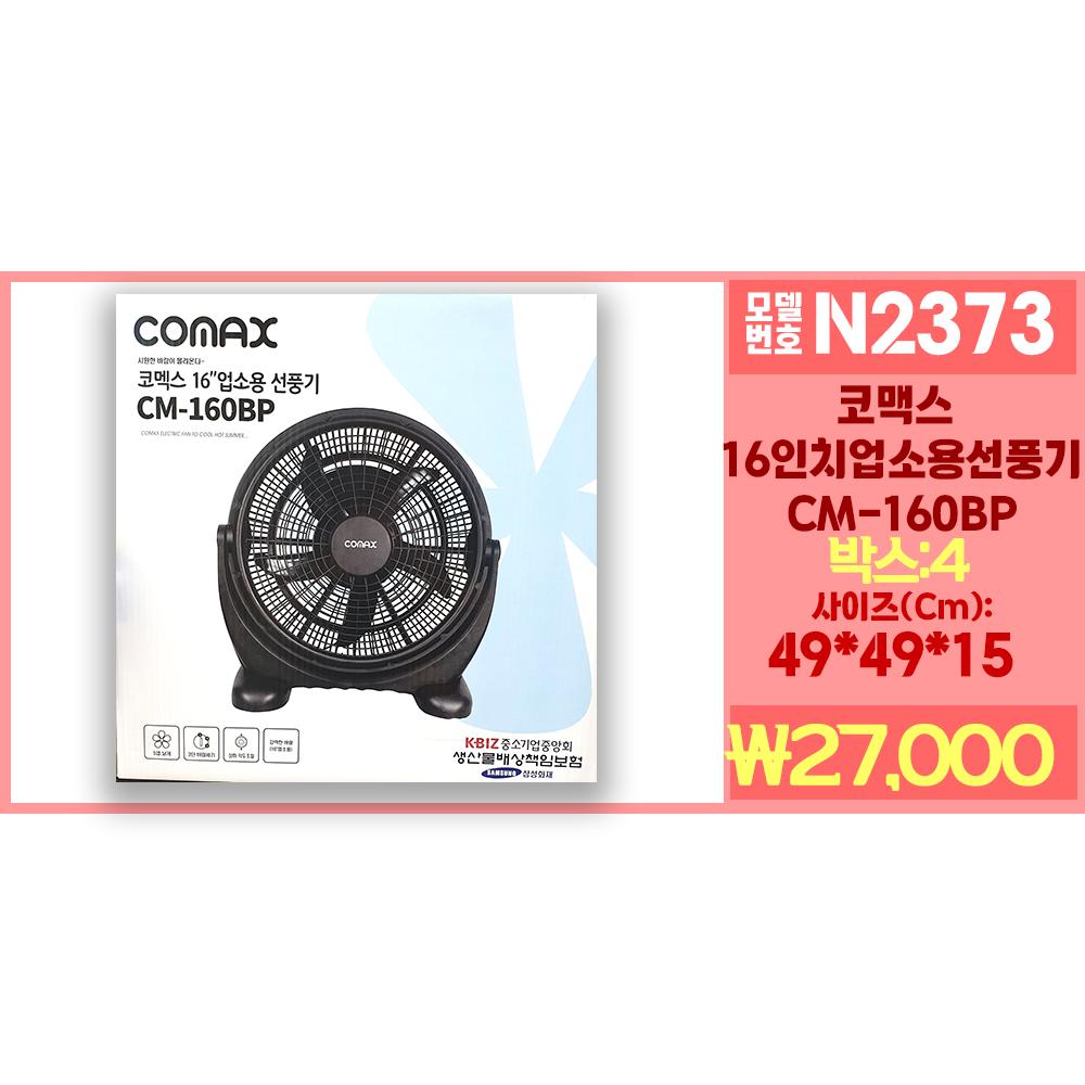 N2373코맥스 16인치업소용선풍기 CM-160BP
