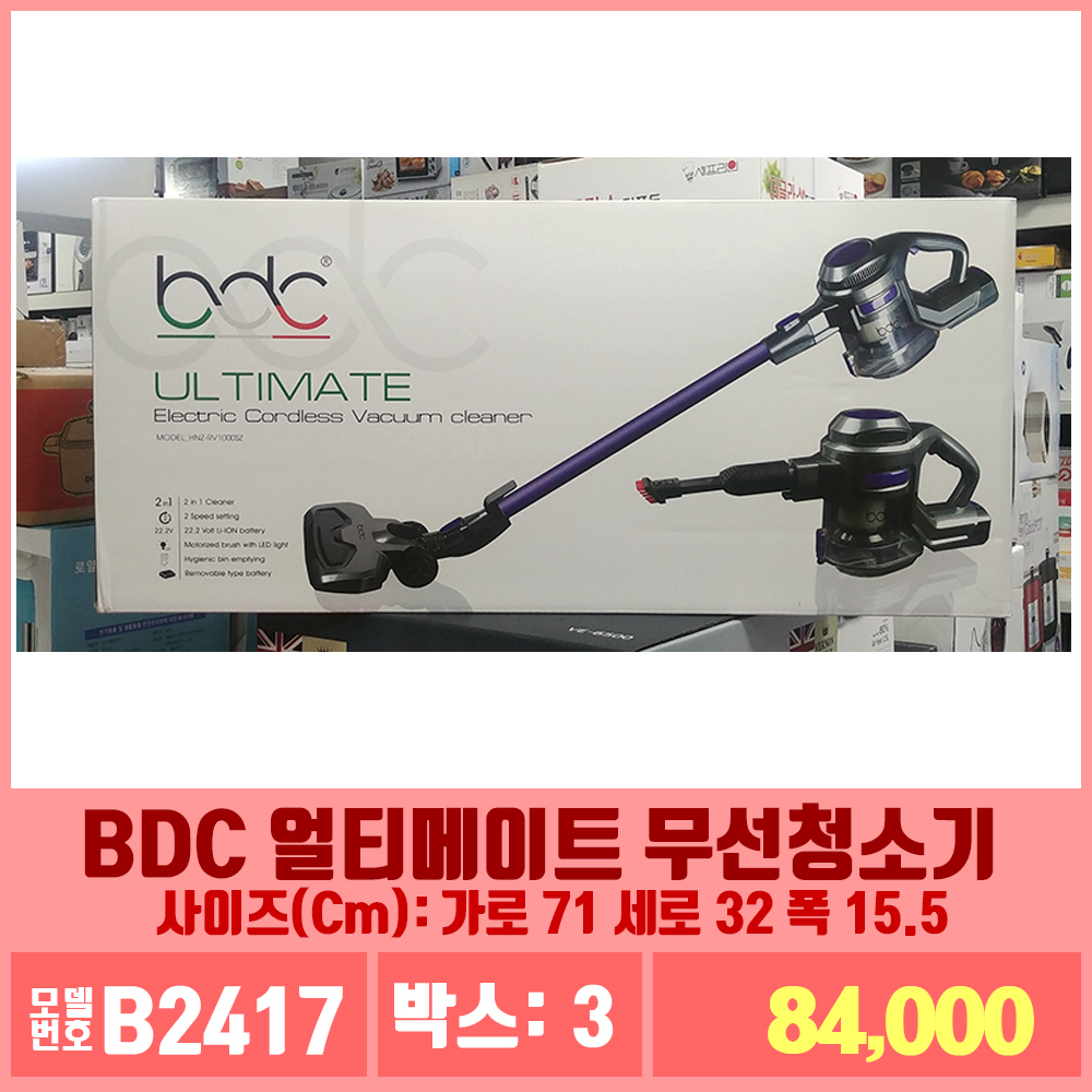 B2417BDC 얼티메이트 무선청소기(HNZ-RV210
