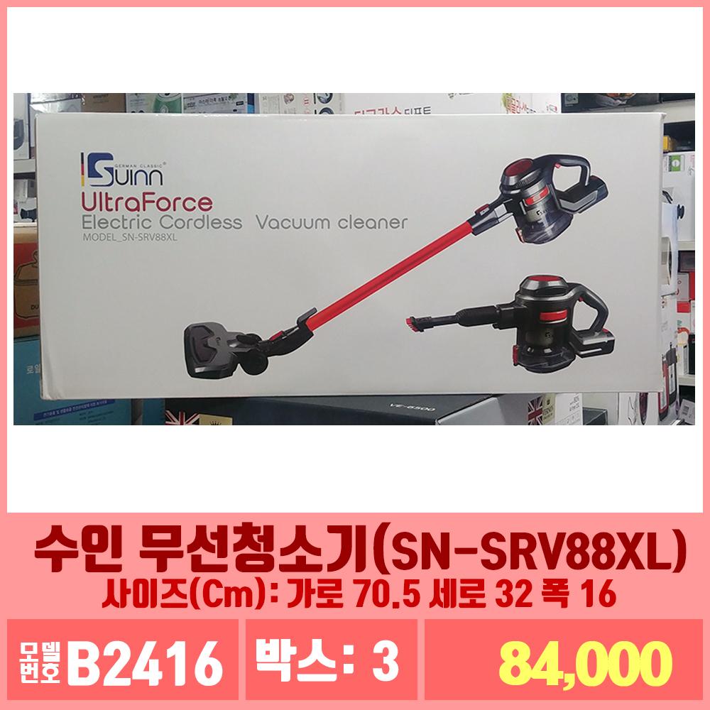 B2416수인 무선청소기(SN-SRV88XL)