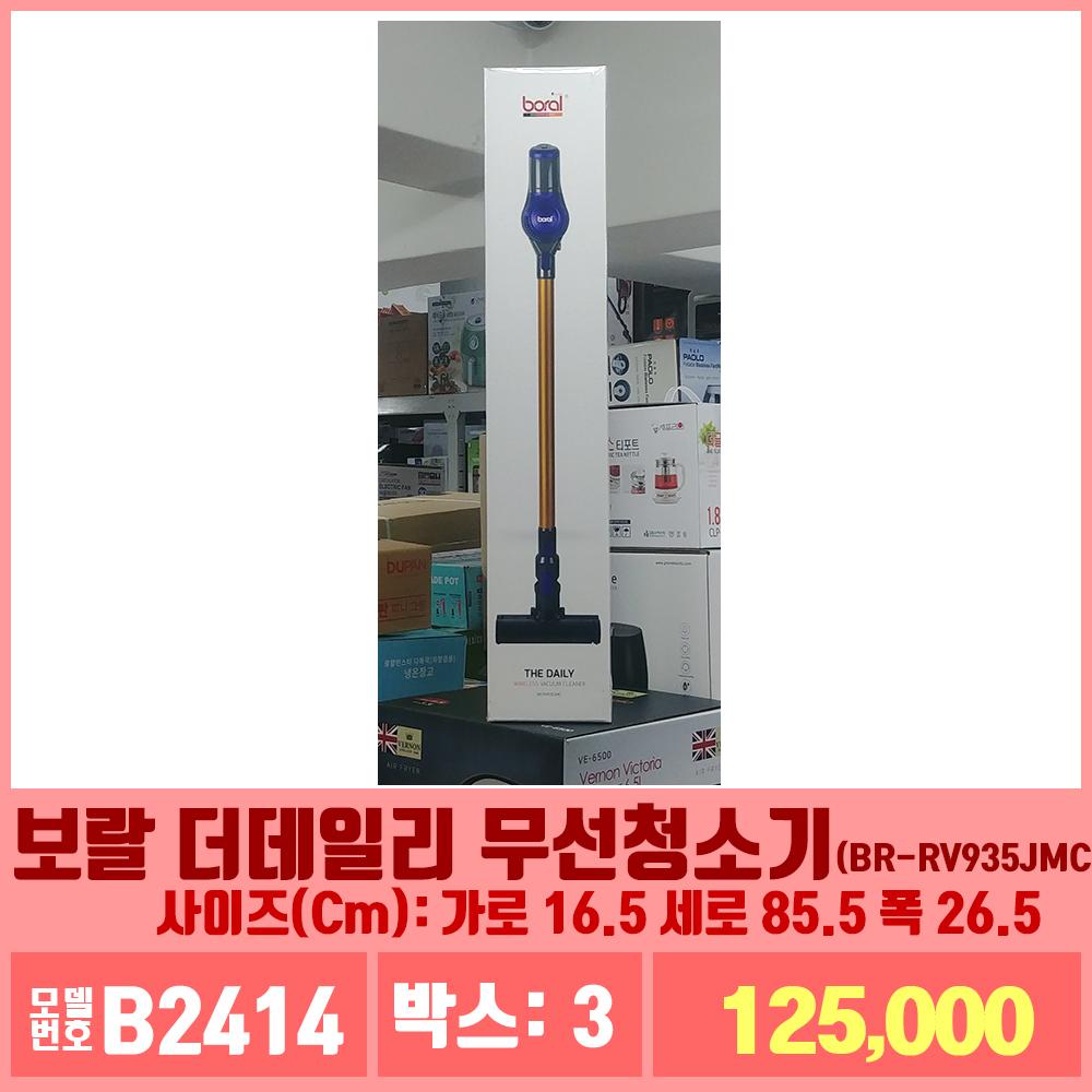 B2414보랄 더데일리 무선청소기(BR-RV935JM