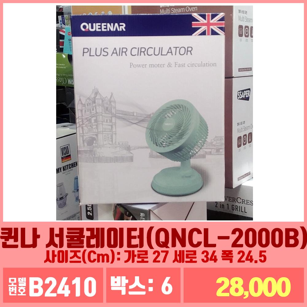 B2410퀸나 서큘레이터(QNCL-2000B)