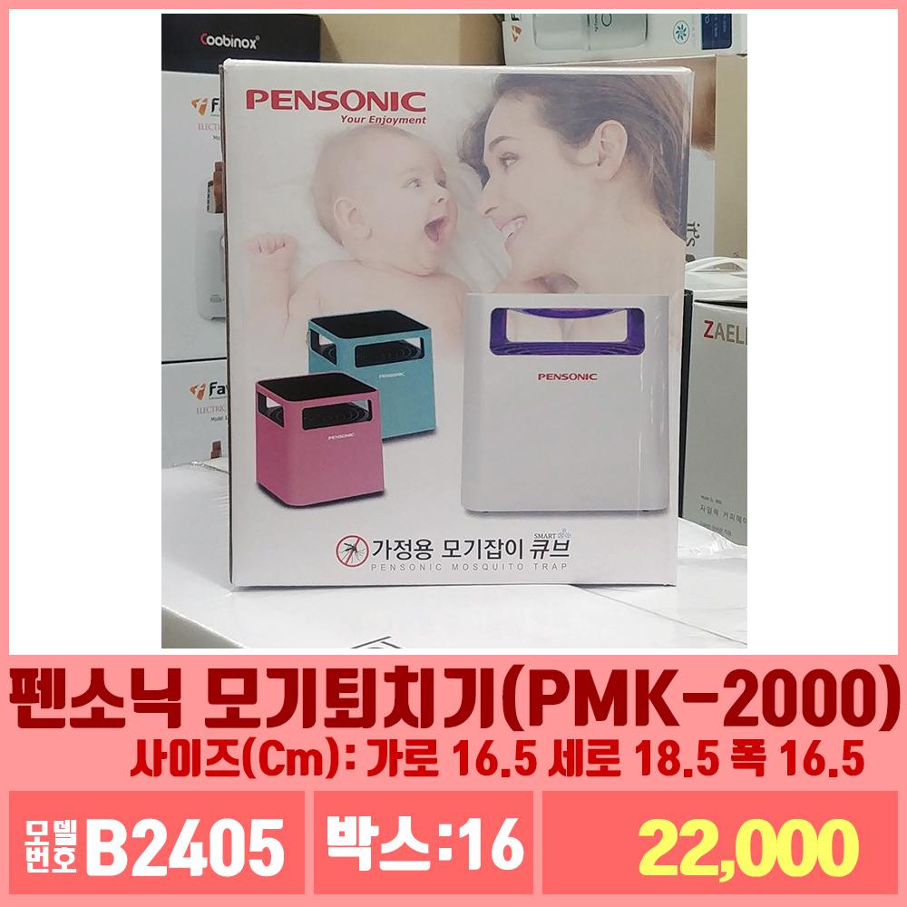 B2405펜소닉 모기퇴치기(PMK-2000)