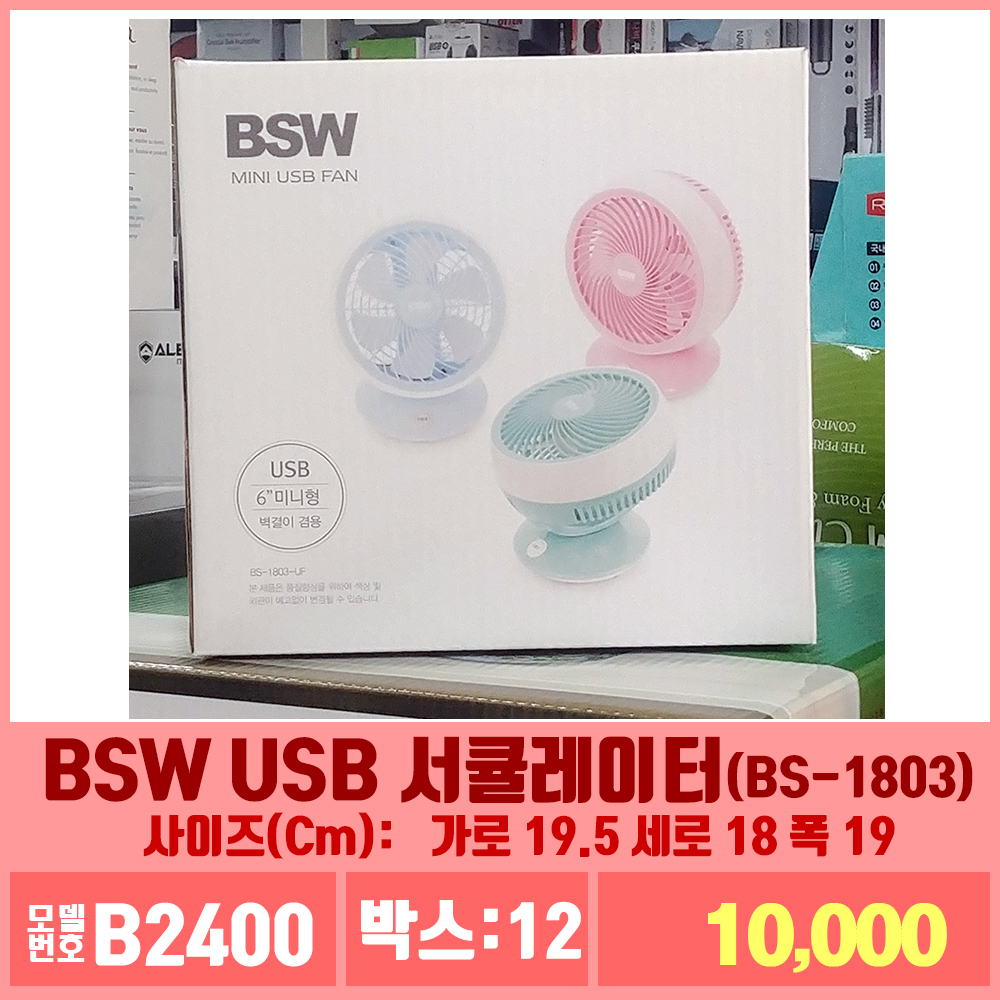 B2400BSW USB 서큘레이터(BS-1803)