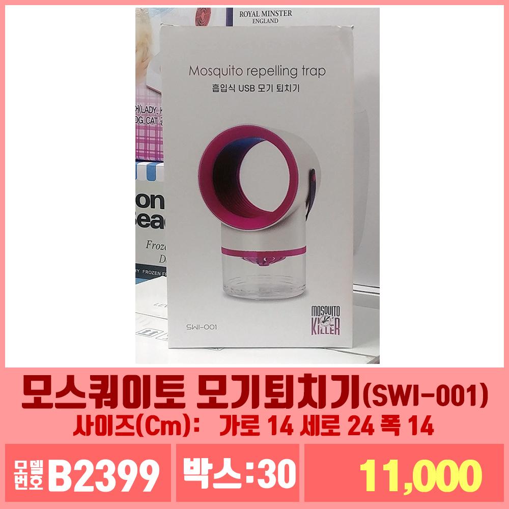 B2399모스쿼이토 모기퇴치기(SWI-001)