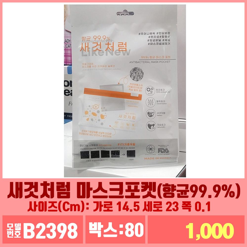B2398새것처럼 마스크포켓(향균99.9%