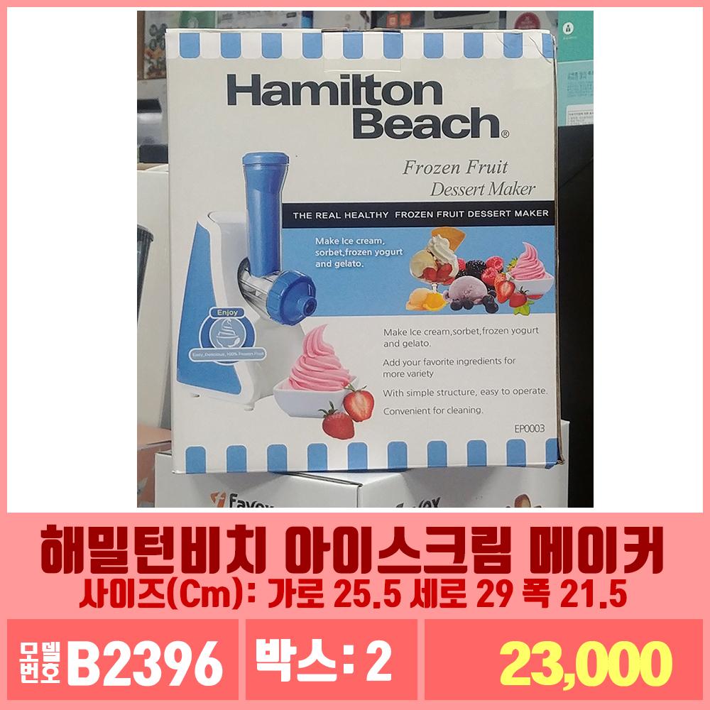 B2396해밀턴비치 아이스크림 메이커(0003